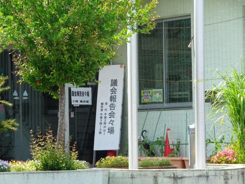 三芳野公民館